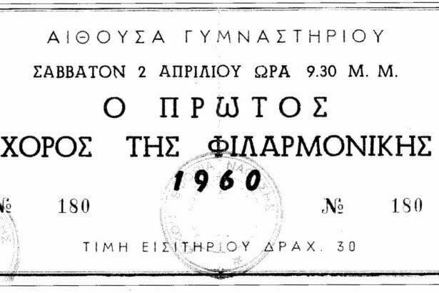 Ο πρώτος χορός της Φιλαρμονικής Εταιρίας Ναούσης